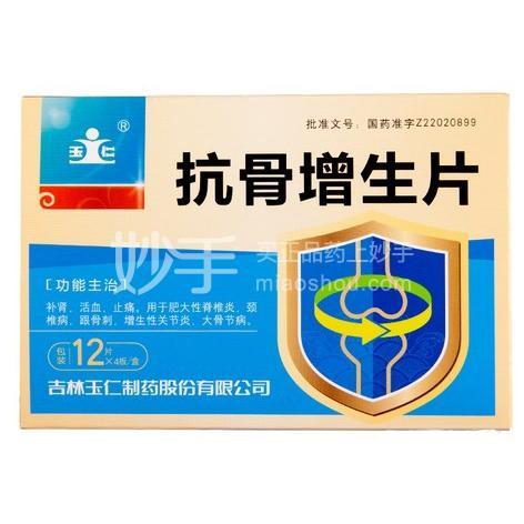 玉仁 抗骨增生片 0.31g*48片