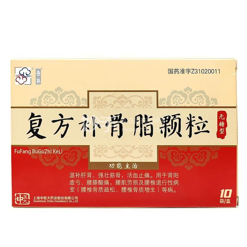 杏林 复方补骨脂颗粒(无糖型) 7g*10袋
