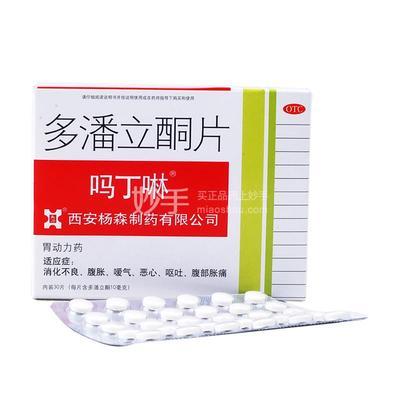 吗丁啉 多潘立酮片 10mg*30片