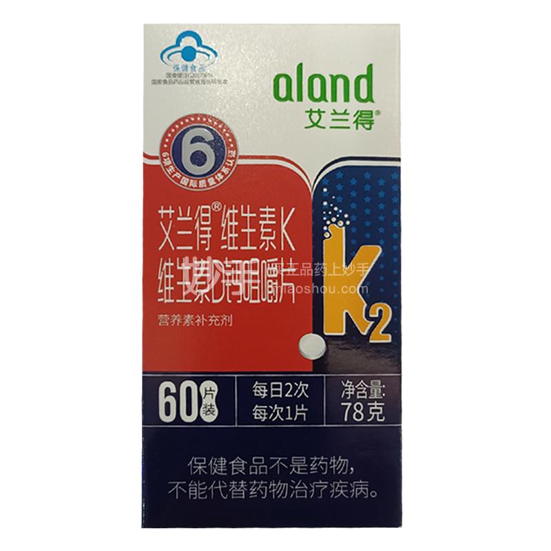 艾兰得  维生素K维生素D钙咀嚼片 1.3g*60片