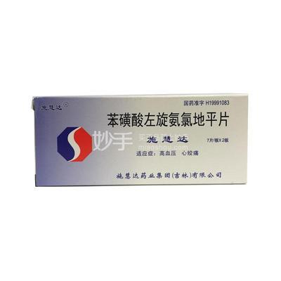 施慧达 苯磺酸左旋氨氯地平片 2.5mg*14片