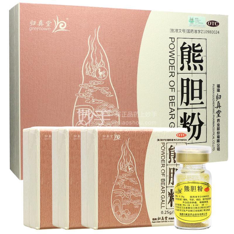 归真堂 熊胆粉 0.25g*2瓶*6盒