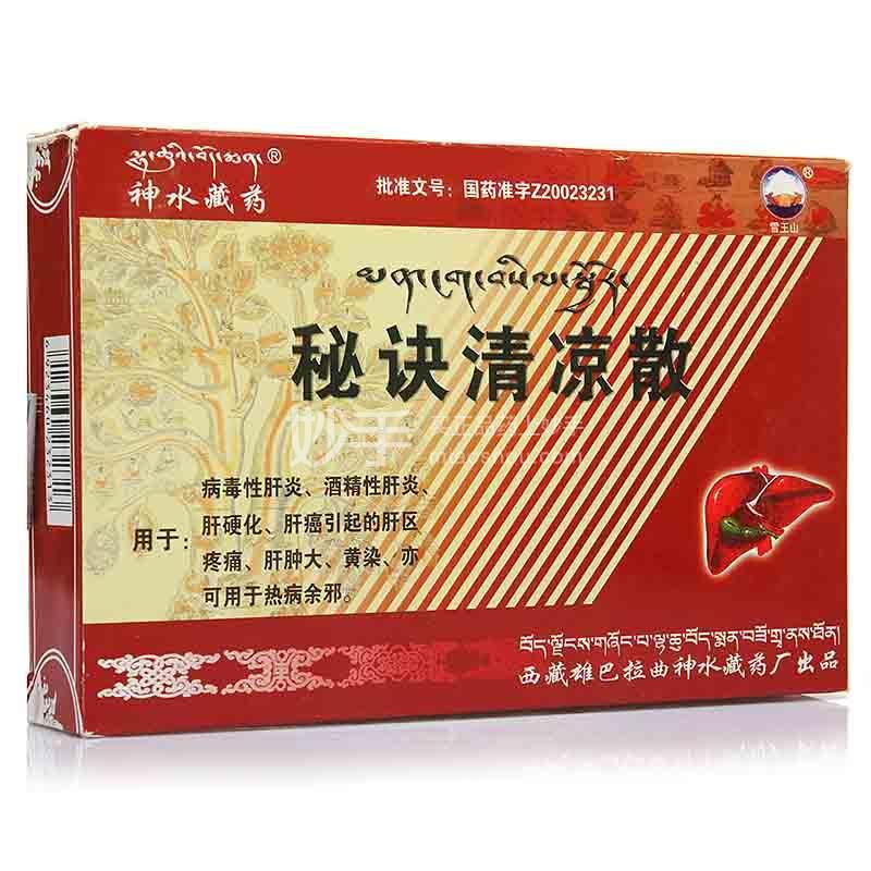 雪王山 秘诀清凉散 2g*10袋*2小盒