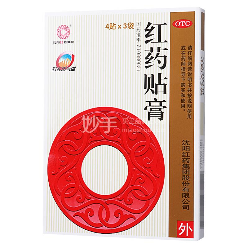沈阳红药 红药贴膏 7cm*10cm*4贴*3袋