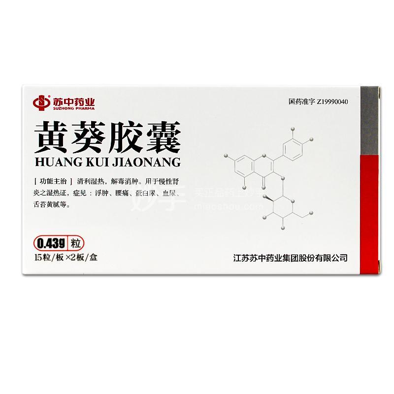 苏中药业 黄葵胶囊 0.43g*15粒*2板