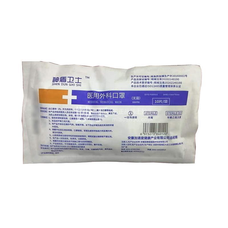 神盾卫士 医用外科口罩(无菌) 17.5cm*9.5cm*10只