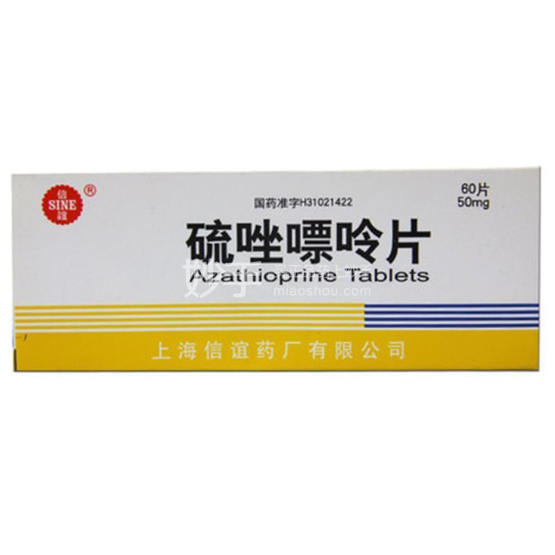 信谊 硫唑嘌呤片 50mg*60片
