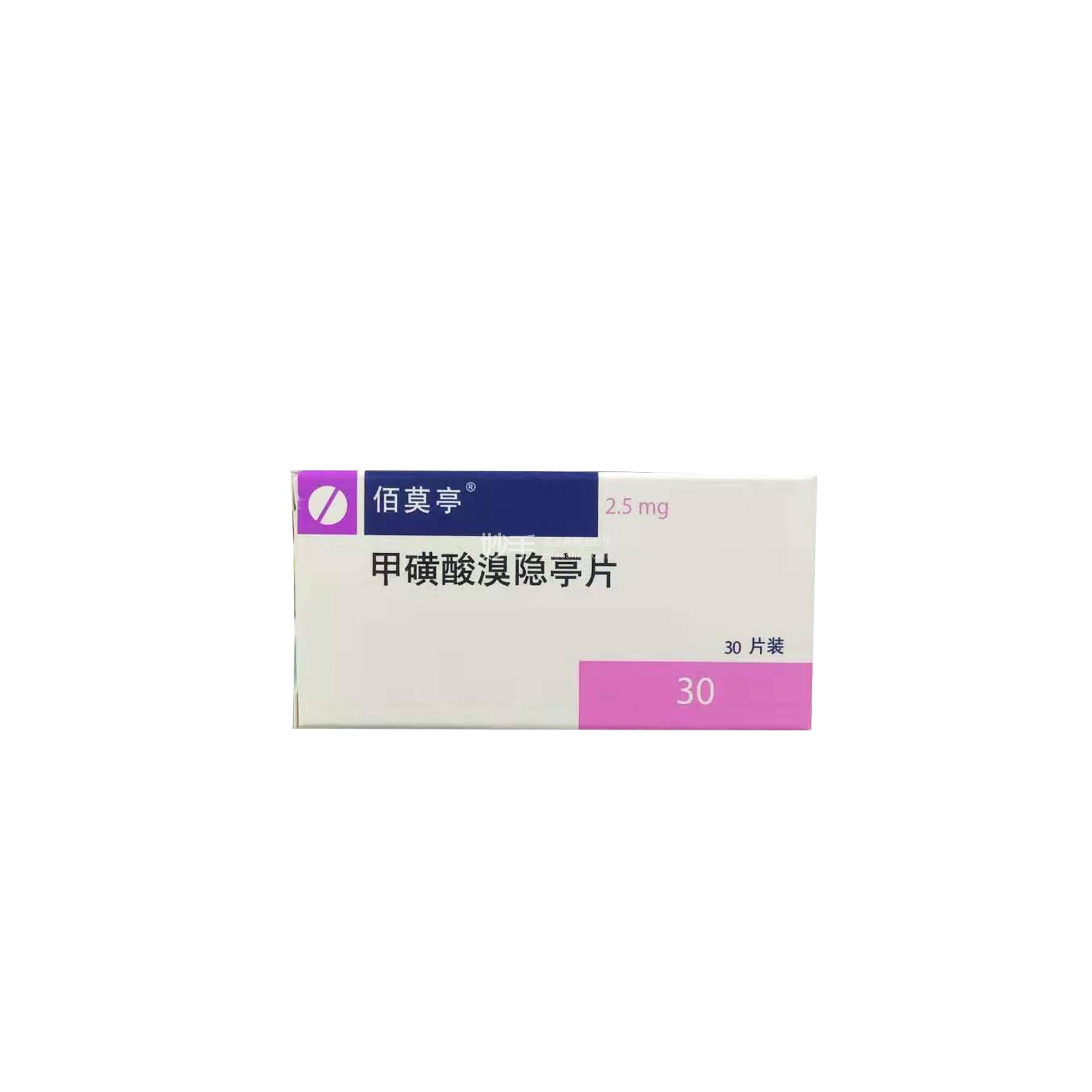 佰莫亭 甲磺酸溴隐亭片 2.5mg*30片