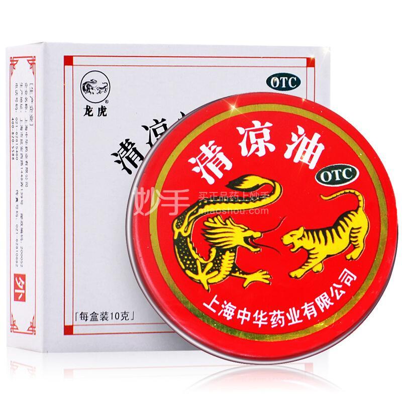 龙虎 清凉油 10g