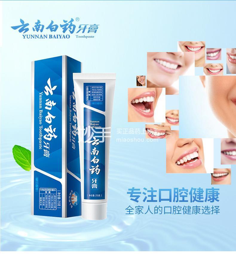 云南白药 牙膏(留兰香型) 215g