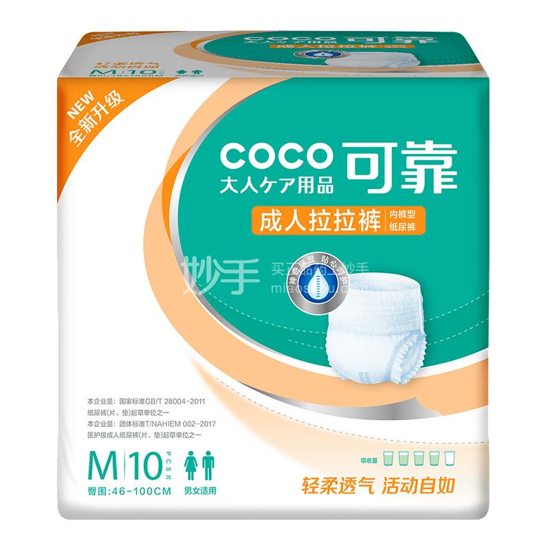 COCO可靠 医护专用医用垫单 M码*73cm*113cm*10片