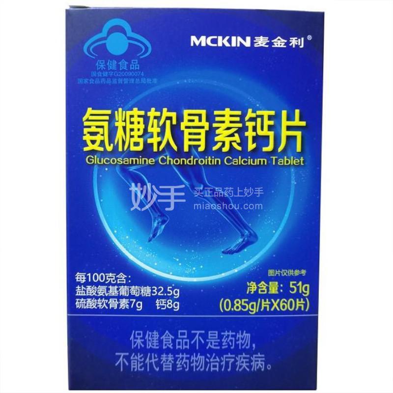麦金利 氨糖软骨素钙片 0.85g*60片