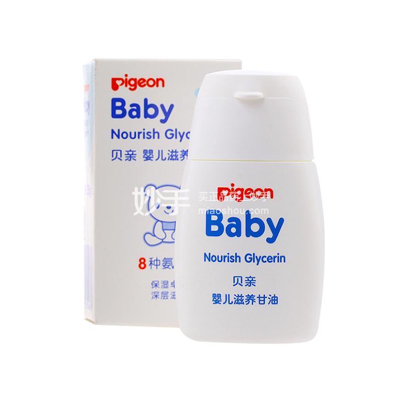 贝亲婴儿滋养甘油55g IA44