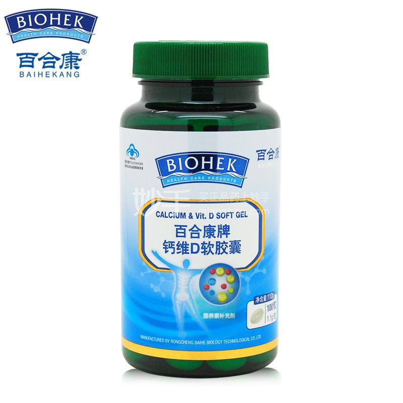 百合康 钙维D软胶囊 66g(1.1g*60粒)