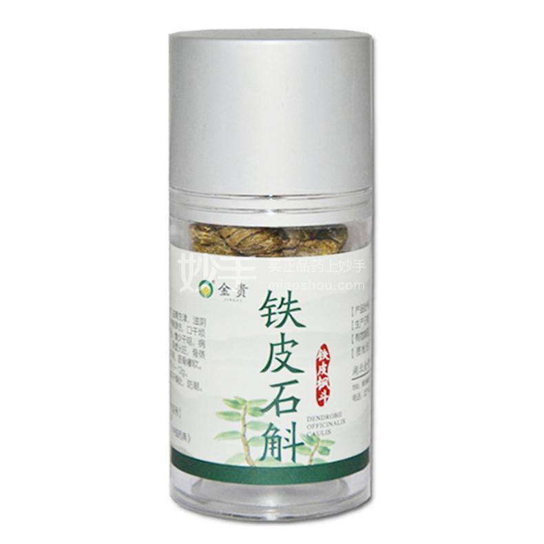 九州天润 铁皮石斛 20g