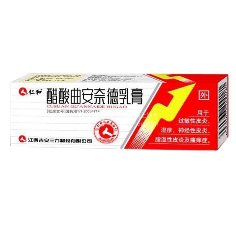 仁和 醋酸曲安奈德乳膏 10g