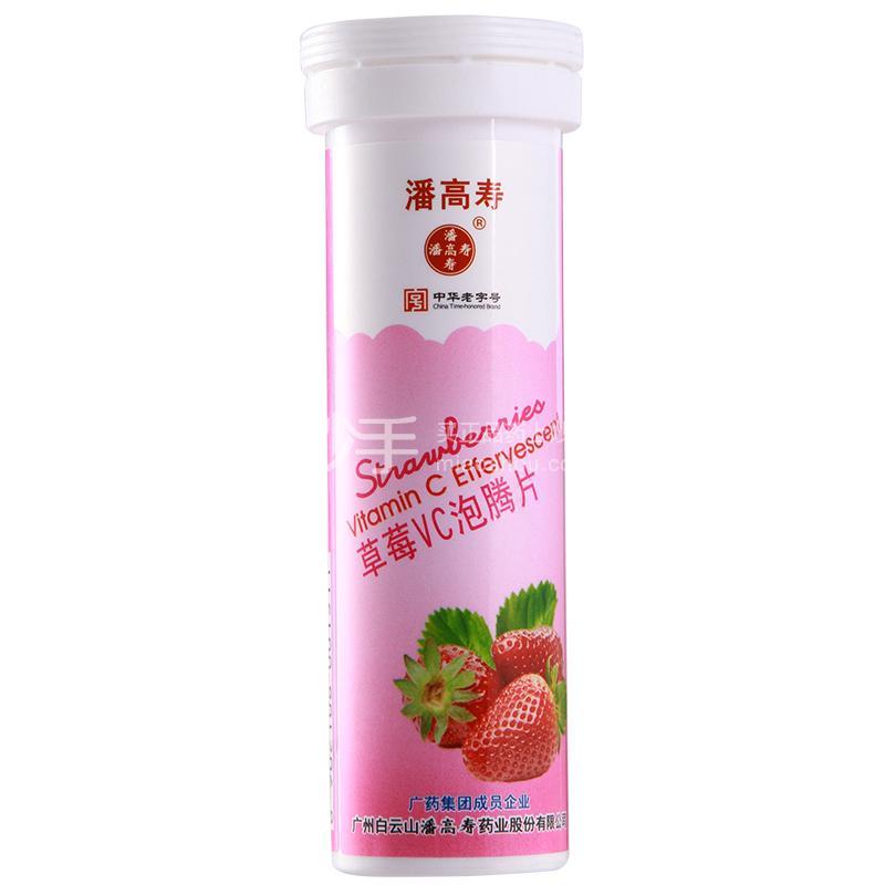 潘高寿 草莓VC泡腾片 40g(4.0g*10片)
