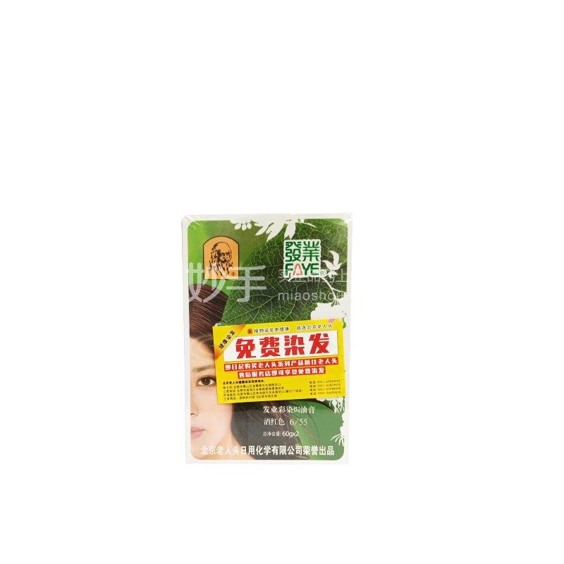 发业  彩染焗油乳膏(酒红色)   60g*2支