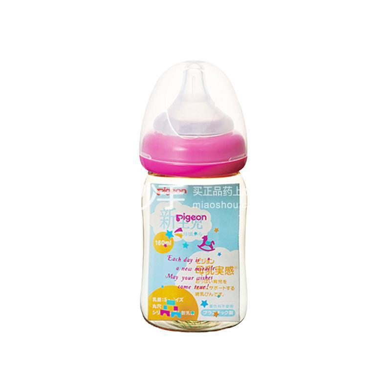 贝亲母乳实感PPSU奶瓶160毫升玩具图案
