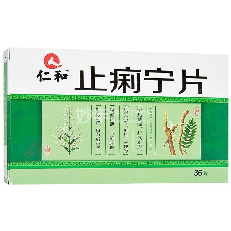 仁和  止痢宁片 0.35g*36片/盒