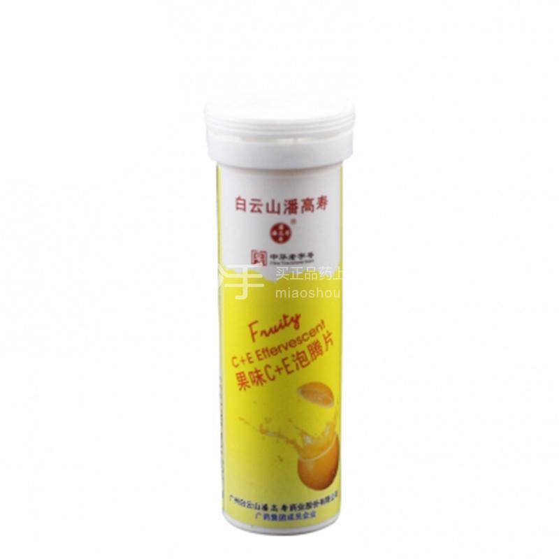 潘高寿 果味C+E泡腾片 40g(4.0g*10片)