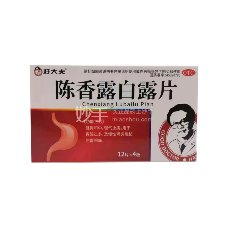 好大夫 陈香露白露片 0.3g*12片*4板