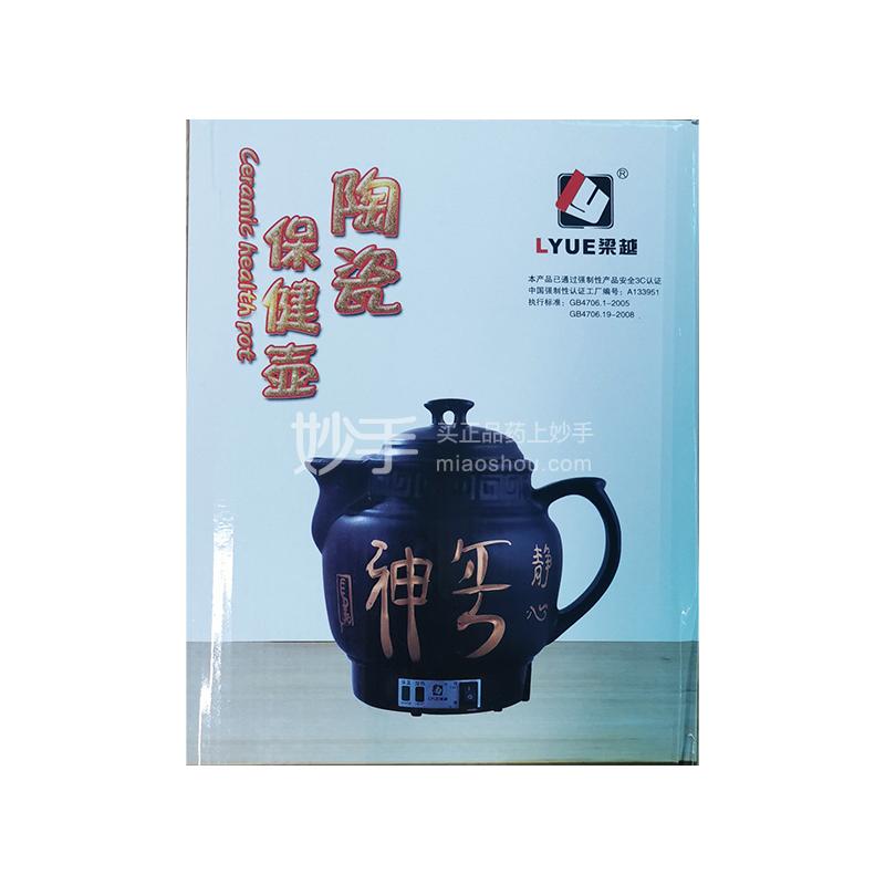 陶瓷保健壶
