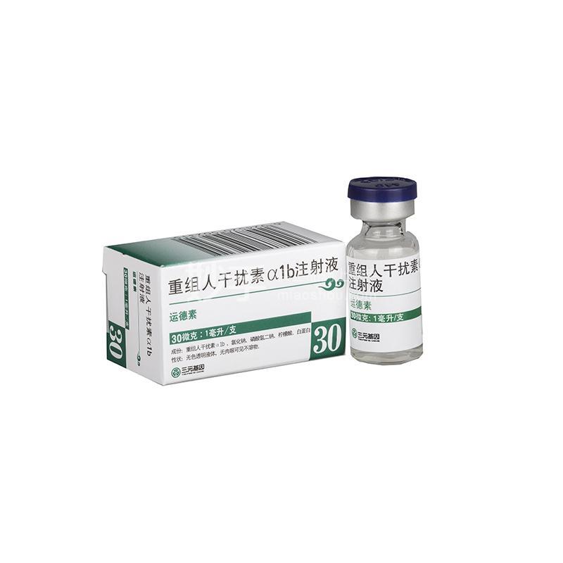 运德素 重组人干扰素α1b注射液 30μg:1ml*支