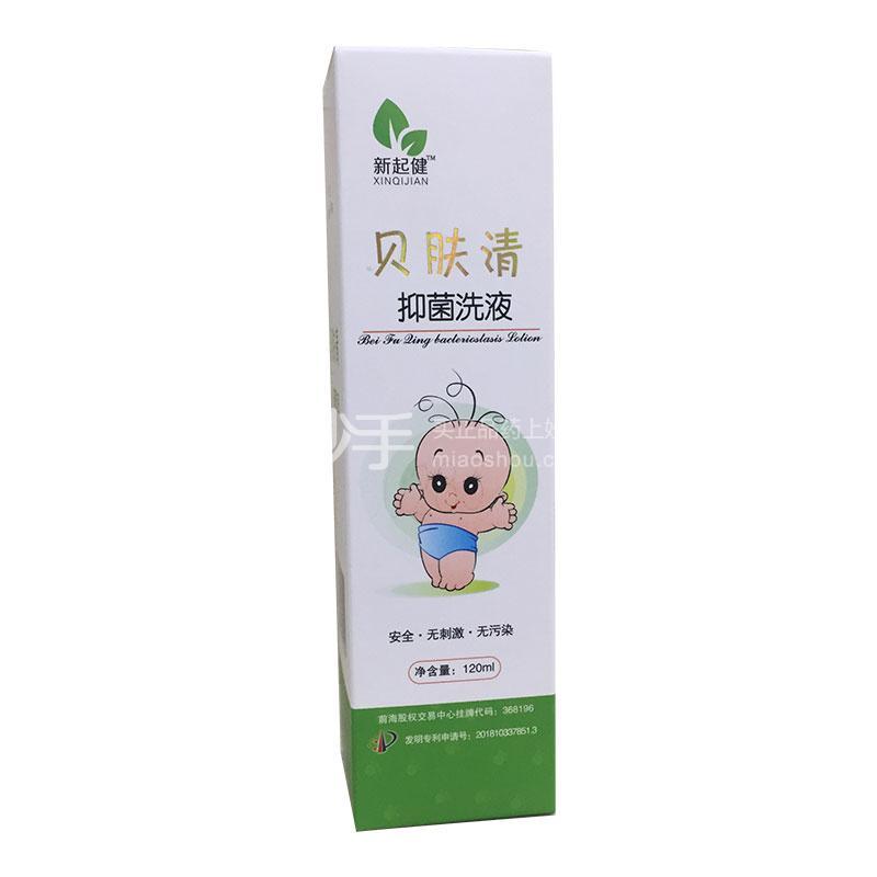 【新起健】贝肤清抑菌洗液 120ml/瓶