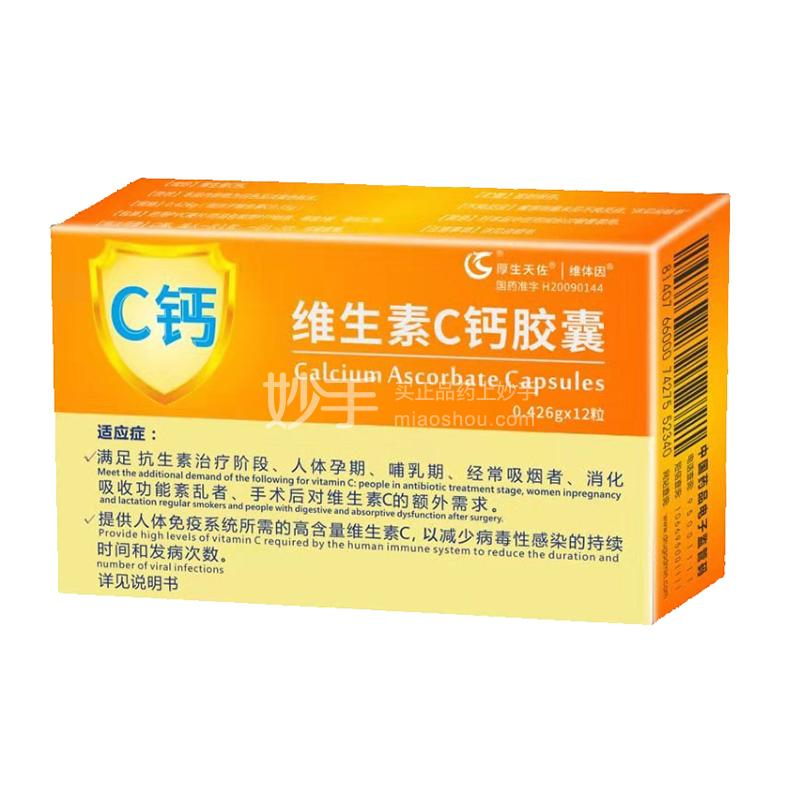 厚生天佐 维生素C钙胶囊 0.426g*12粒