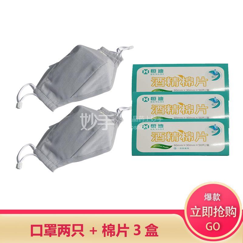 口罩+消毒酒精套餐:2只抗菌防尘棉口罩 + 3盒消毒酒精棉片