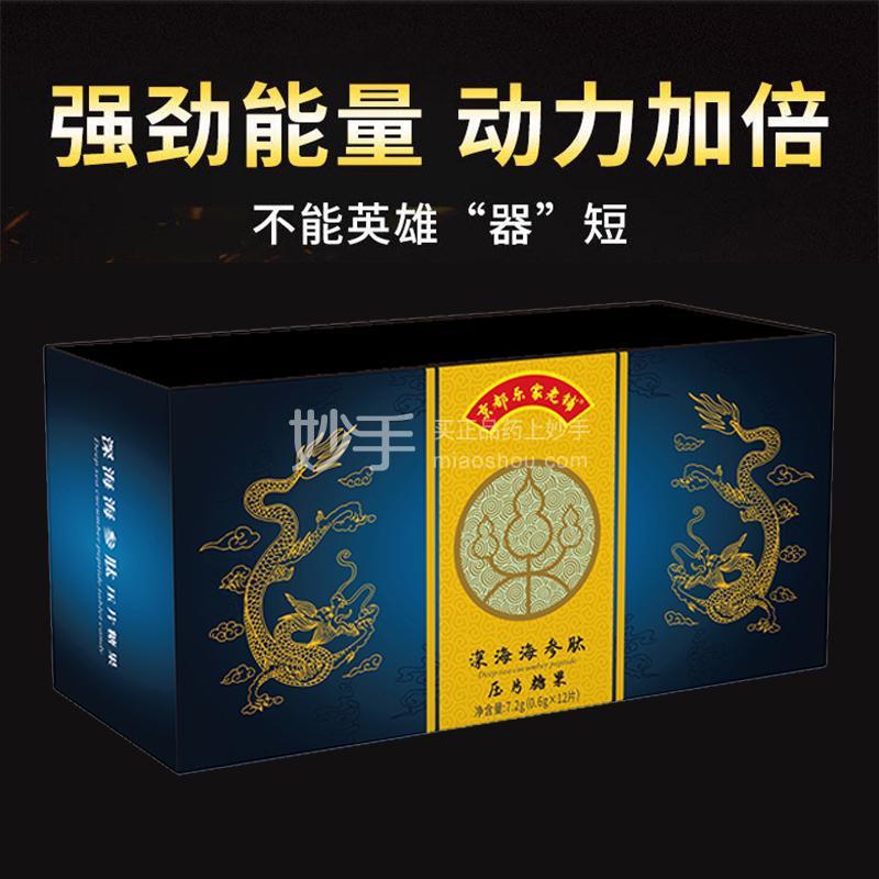 京都乐家老铺 深海海参肽压片糖果  7.2g(0.6g*12片)
