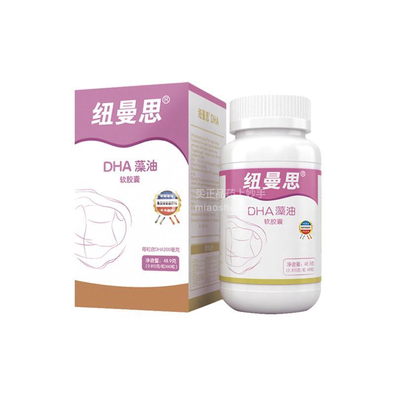 纽曼思 DHA藻油软胶囊 30.3g(0.505g*60粒)