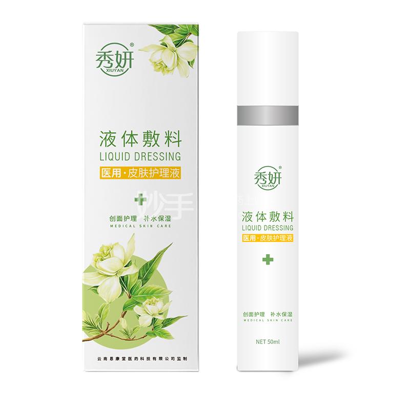 秀妍 液体敷料(医用皮肤护理液) 50ml