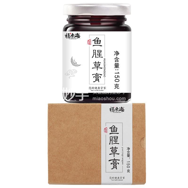 【福东海】鱼腥草膏 150克 罐装