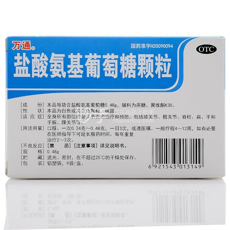 万通 B盐酸氨基葡萄糖颗粒 0.48g*9袋