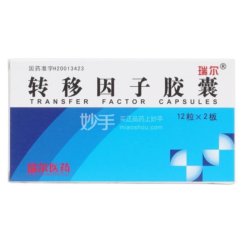 瑞尔 转移因子胶囊 3mg(多肽):100μg(核糖)*12粒*2板