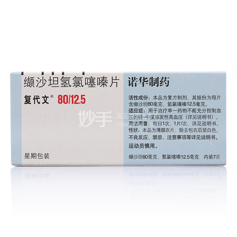 复代文 缬沙坦氢氯噻嗪片 80mg:12.5mg*7片