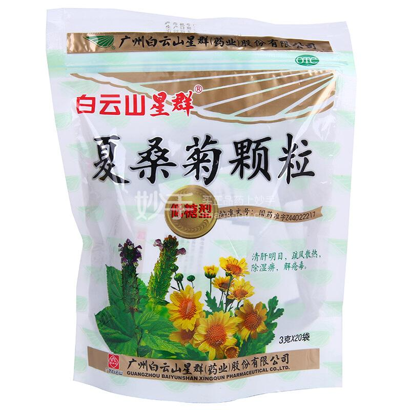 白云山 夏桑菊颗粒(无糖) 3g*20袋