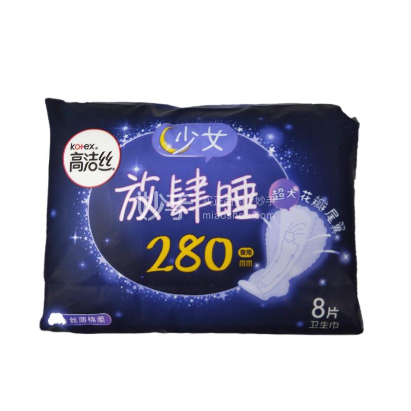 高洁丝 少女放肆睡丝薄棉柔卫生巾 280mm*8片(夜用)