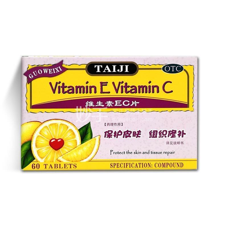 果维西 维生素EC片 60片