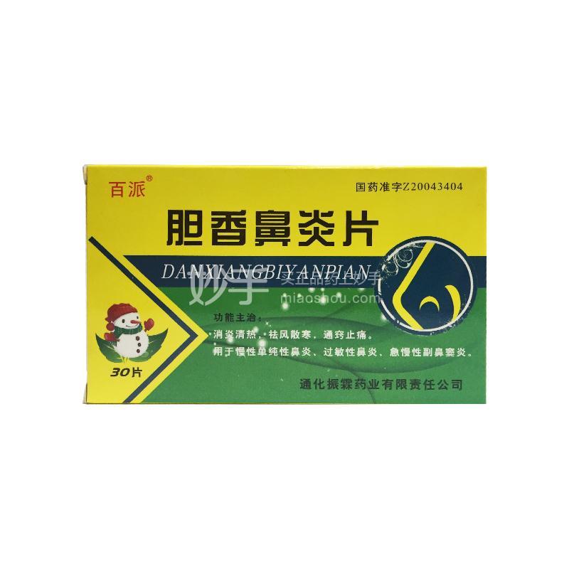 【百派】胆香鼻炎片 30片
