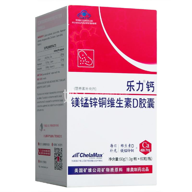 乐力 钙镁锰锌铜维生素D胶囊 60g(1.0g*60粒)