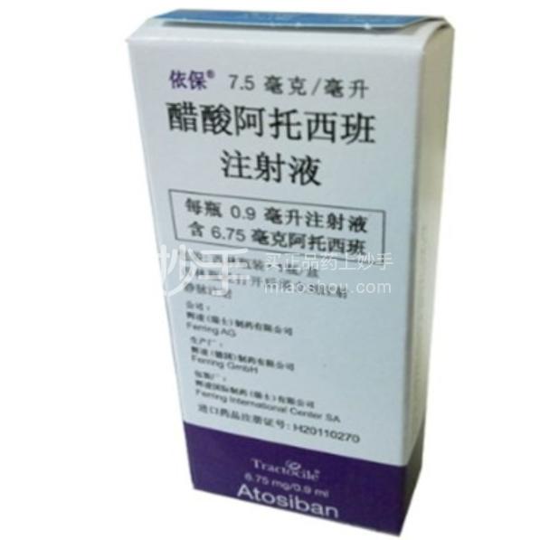 依保 醋酸阿托西班注射液 0.9ml:6.75mg*1瓶