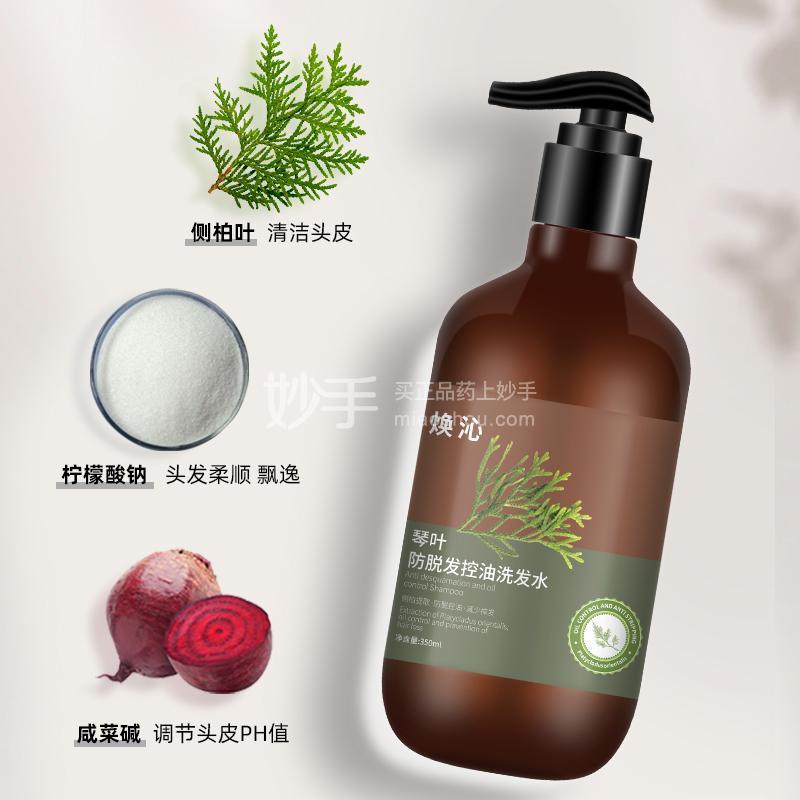 【焕沁】防脱控油洗发水350ml*4