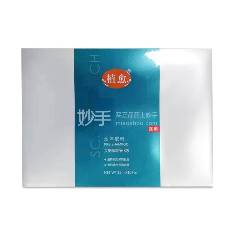 植愈 液体辅料(医用头皮脂溢净化液) 15ml*10片