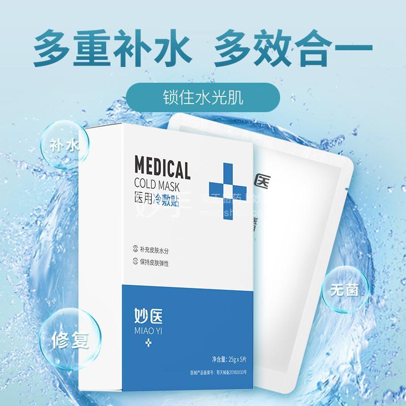 【线上禁止销售】妙医面膜 H组合:2盒补水 2盒补水(每盒5片)