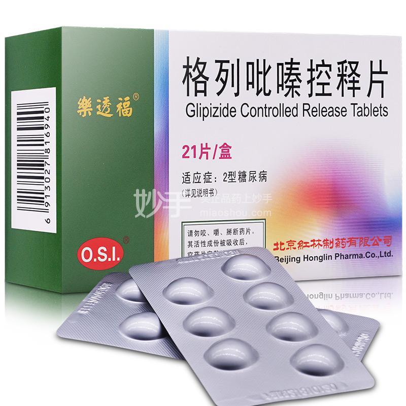 红林 格列吡嗪控释片 5mg*21片