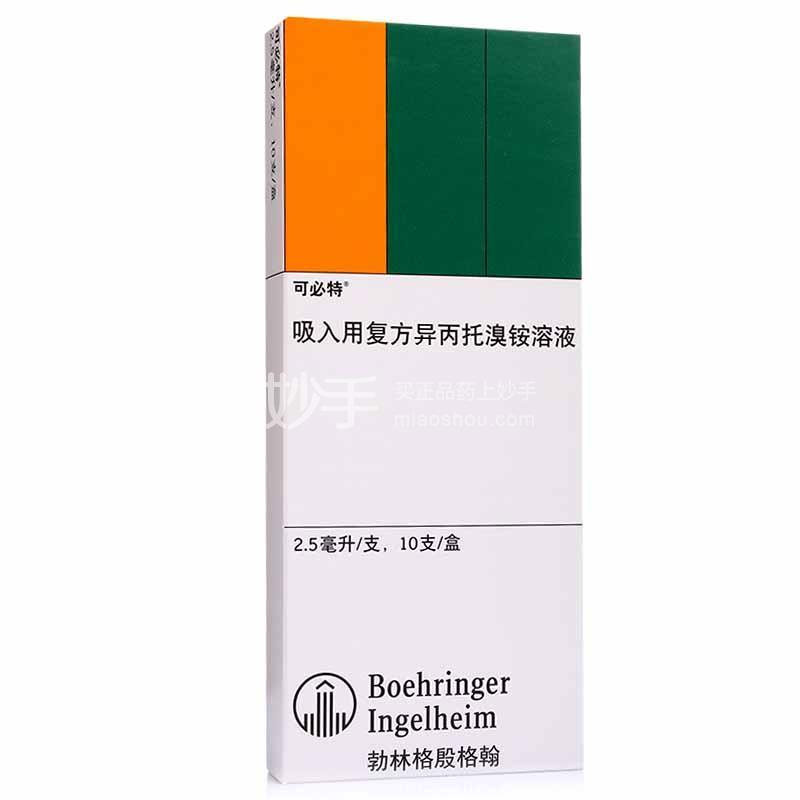 吸入用复方异丙托溴铵溶液