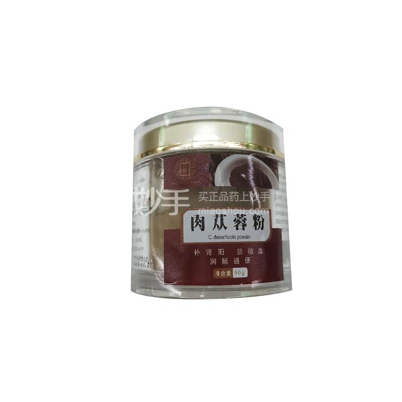 百首堂 肉苁蓉粉 90g